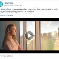 Что ищут в Интернете украинцы: второй квартал 2014 год