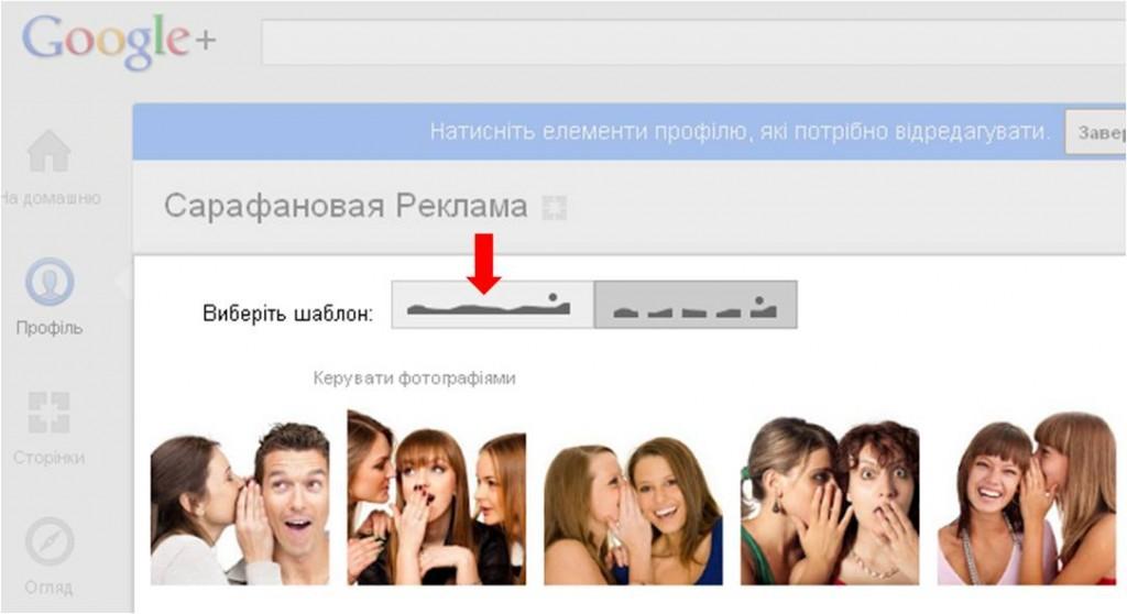 изменение дизайна страниц в Google Plus