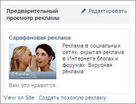 Контекстная реклама на Фейсбук