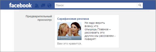 контекстная реклама на Facebook