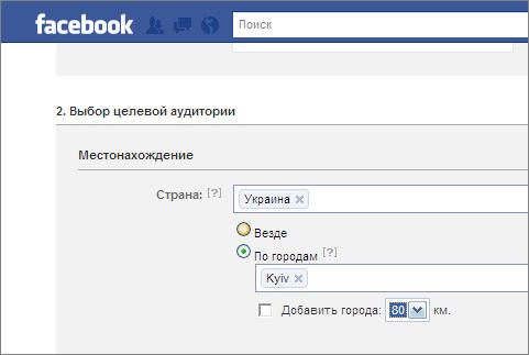 контекстная реклама на Фейсбуке
