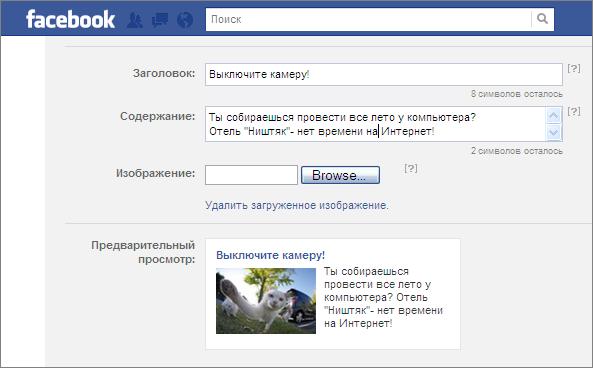 контекстная рекламе на Фейсбуке