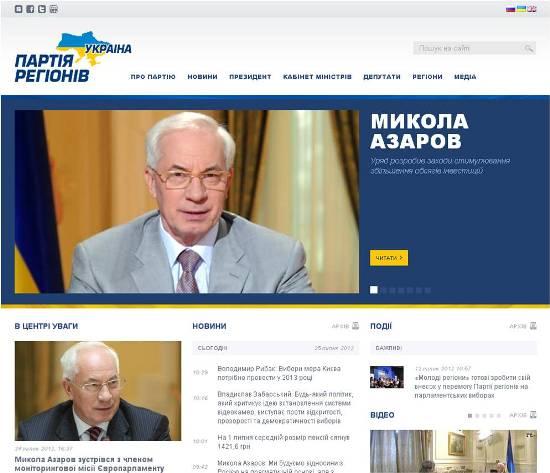 Политическая интернет реклама реклама тематических площадках яндекса