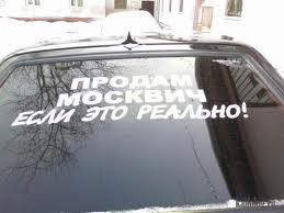 реклама на машинах