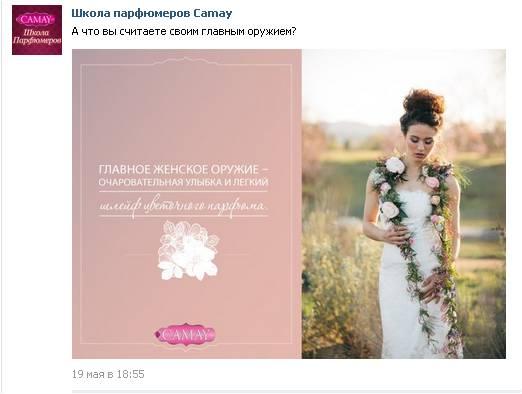 social-media-camay