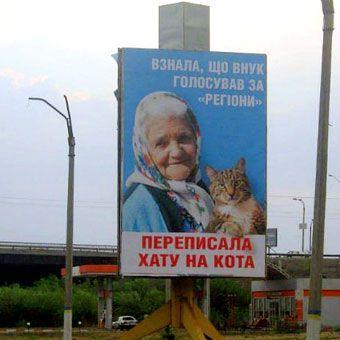 «Переписала хату на кота»  — секреты вирусного маркетинга?