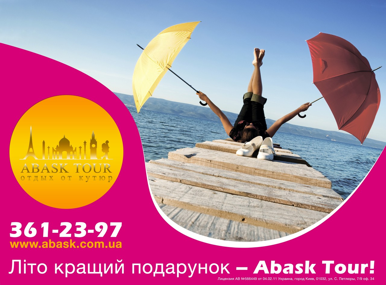abask.tour_